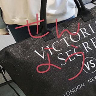 ヴィクトリアズシークレット(Victoria's Secret)の新品ビクトリアシークレット ボストンバッグ2つ(ボストンバッグ)