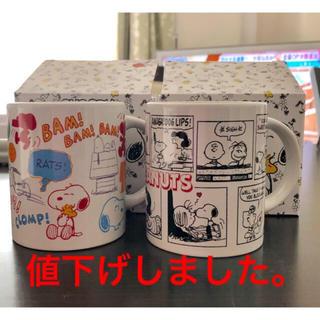 スヌーピー(SNOOPY)のSNOOPY マグカップ 2つセット(グラス/カップ)