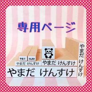 サラダ様専用 お名前スタンプ大・中・小2組と中・小(はんこ)
