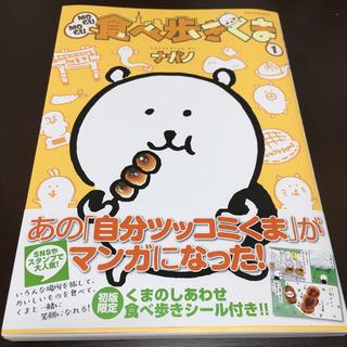 コウダンシャ(講談社)のMOGUMOGU食べ歩きくま(その他)
