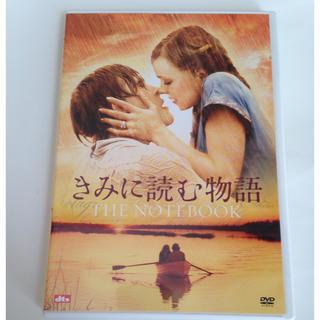 きみに読む物語 [DVD](外国映画)