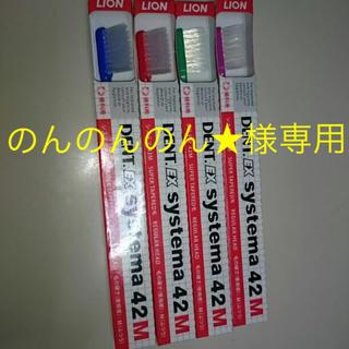 のんのんのん★様専用  歯ブラシ(歯ブラシ/デンタルフロス)