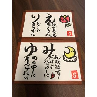 お名前あいうえおカード 2枚セット(カード/レター/ラッピング)