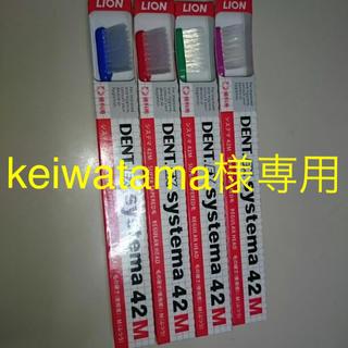 keiwatama様専用  歯ブラシ(歯ブラシ/デンタルフロス)
