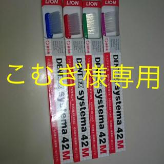 こむぎ様専用  歯ブラシ(歯ブラシ/デンタルフロス)