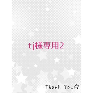 tj様専用2(ケース/ボックス)