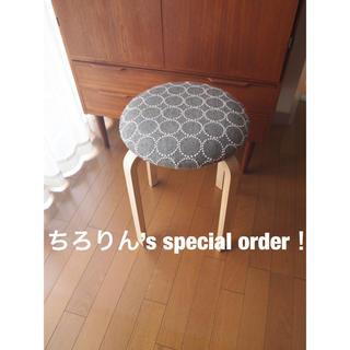ちろりんさん専用 ミナペルホネン スツール タンバリン ハンドメイド 生地 椅子(スツール)