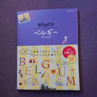 aruco ベルギーガイドブック 地球の歩き方(地図/旅行ガイド)