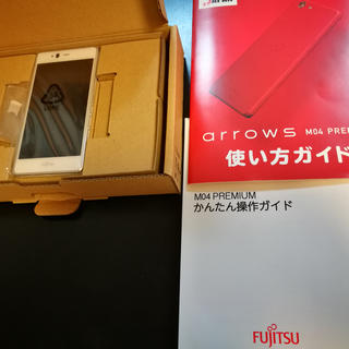 ANDROID - arrows M04 PREMIUM 未使用品 SIMフリー