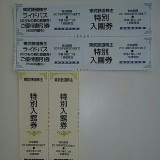 東武動物公園無料入場券2枚オマケ2枚➕東武博物館無料入館券2枚(動物園)