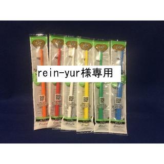 rein-yur様専用 タフト24 ハブラシ 20本セット 新品 未使用(歯ブラシ/デンタルフロス)