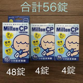 ☆ミルトン 錠剤 合計56錠☆(哺乳ビン用消毒/衛生ケース)