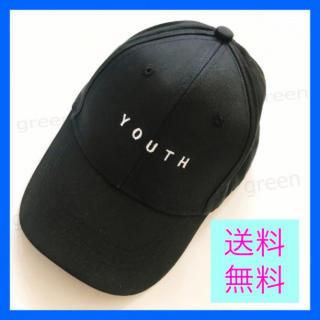 110 ブラック 黒 キャップ ベースボールキャップ 帽子 シンプル YOUTH(キャップ)