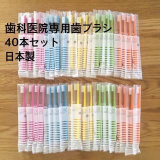 歯科医院専用 歯ブラシ 40本セット 日本製 Ci ベーシック ふつう(歯ブラシ/デンタルフロス)
