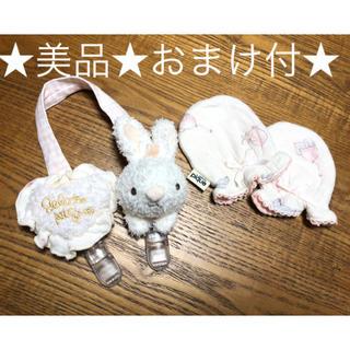 gelato pique - 【美品・おまけ付】ジェラートピケ  スタイクリップ(ウサギ)とミトンのセット