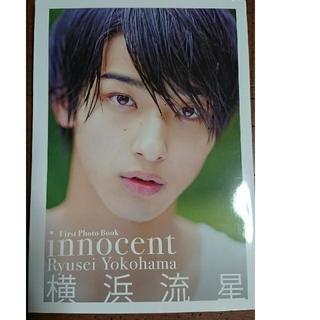 横浜流星 ファースト写真集『innocent』(男性タレント)
