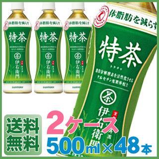 サントリー - 伊右衛門 特茶 500ml 48本(24本×2ケース)サントリー 特定保健用食品