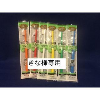 きな様専用 タフト24 MS ハブラシ 10本セット 新品 未使用(歯ブラシ/デンタルフロス)