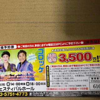美川憲一 コロッケ コンサートチケット(その他)