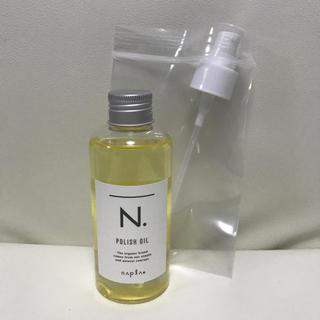 ナプラ(NAPUR)の新品 ナプラ N. ポリッシュオイル 150ml ポンプ付き(オイル/美容液)