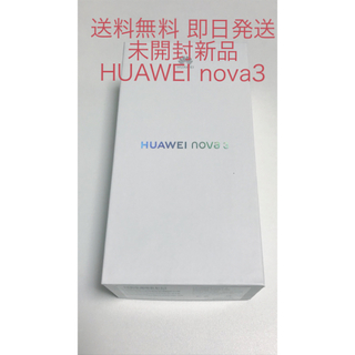 ANDROID - 未開封新品 HUAWEI nova3 国内版 simフリー レッド