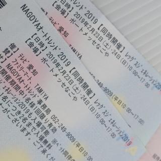 名古屋 NAGOYA オートトレンド 入場 ペアチケット 二枚 送料込み(その他)