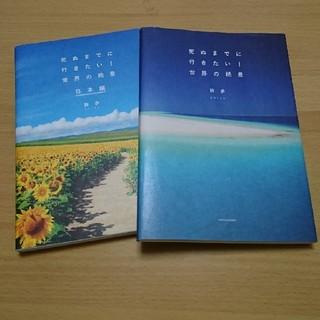 やこ様専用 死ぬまでに行きたい世界の絶景 2冊(地図/旅行ガイド)