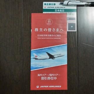 JAL 株主優待券 ★ラクマパック発送(匿名・追跡あり)(航空券)