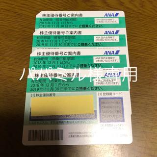 エーエヌエー(ゼンニッポンクウユ)(ANA(全日本空輸))のANA 全日空  株主優待券 4枚(航空券)