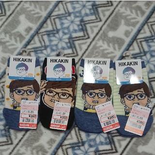 シマムラ(しまむら)のヒカキン HIKAKIN 靴下 サイズ15~20センチ(靴下/タイツ)