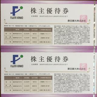 【専用】藤田観光 株主優待券 4枚(宿泊券)