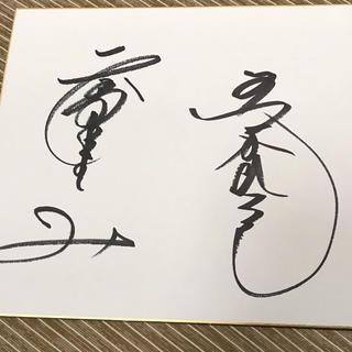 五木ひろし 天童よしみ サイン(演歌)