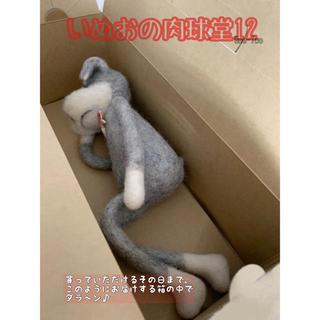 シュナの自己主張『だら〜んなシュナウザー』羊毛フェルト人形(ぬいぐるみ)