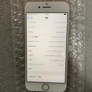 Apple - iPhone8 64GB ローズゴールド 中古美品 SIMフリー