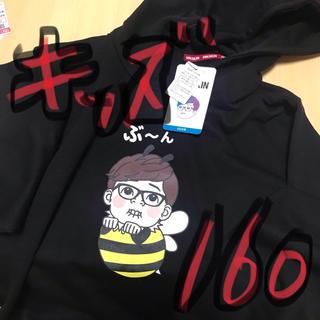 しまむら - ヒカキン×しまむら 完売商品!