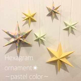 Hexagram ornament✴︎〜pastel color〜6個セット(モビール)