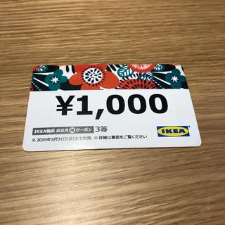 イケア(IKEA)のIKEA クーポン 鶴浜店限定(ショッピング)