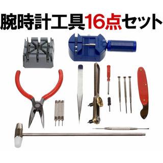 時計工具修理セット(その他)