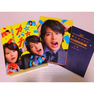 アラシ(嵐)の特上カバチ DVD BOX(TVドラマ)