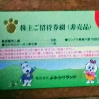 よみうりランドご招待券綴(遊園地/テーマパーク)