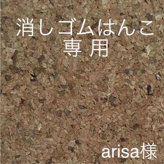 arisa様(はんこ)