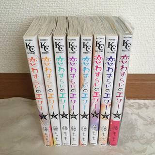 恋わずらいのエリー 1〜8巻 藤もも先生