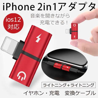 iPhone用 変換アダプター 充電 イヤフォン ライトニング レッド(ストラップ/イヤホンジャック)