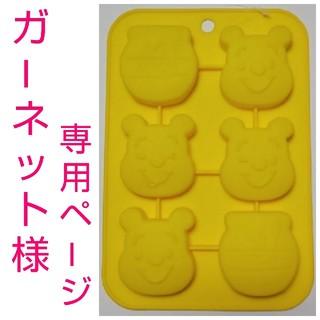ディズニー(Disney)の【ガーネット様専用】シリコン☆プチケーキ型(調理道具/製菓道具)