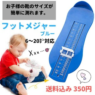即購入OK!子供用フットメジャー☆足のサイズ測定☆ブルー(その他)