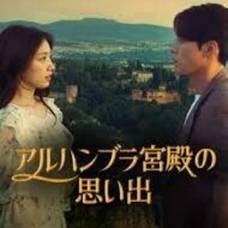 アルハンブラ宮殿の思い出(TVドラマ)
