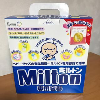 ミルトン★ハサミ★錠剤★(哺乳ビン用消毒/衛生ケース)