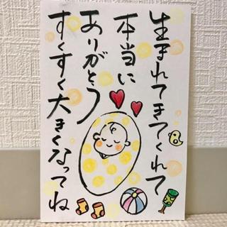 雫様専用 出産祝いハガキ(アート/写真)