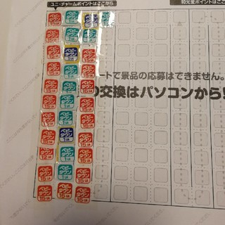 りーちゃん様専用★ベビータウンポイント(ベビー紙おむつ)