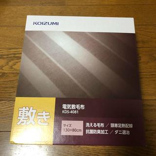 コイズミ(KOIZUMI)のkoizumi 電気敷毛布(電気毛布)